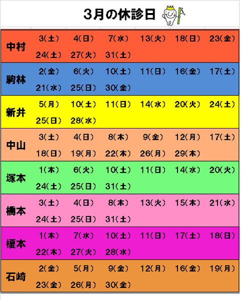 3月の休診日.png