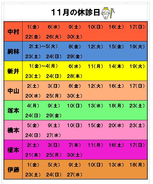 11月の休診日.png