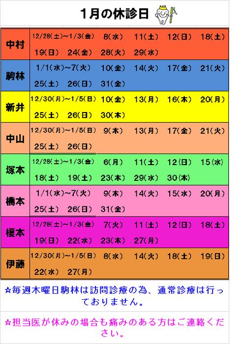 1月の休診日.png